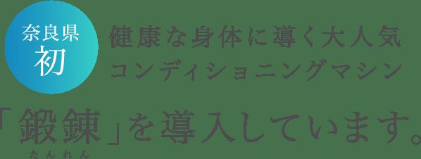 奈良県初 健康な身体に導く大人気コンディショニングマシン「鍛錬」を導入しています。