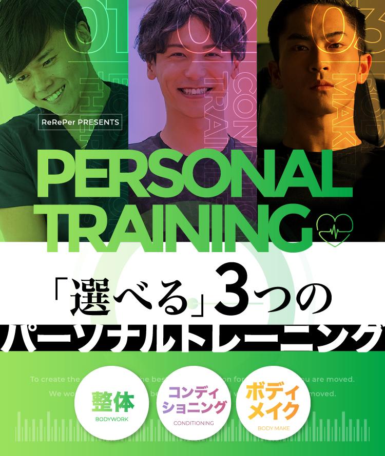 PERSONAL TRAINING 選べる3つのパーソナルトレーニング
