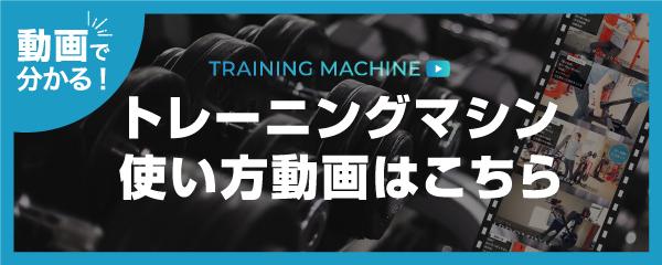 マシン動画