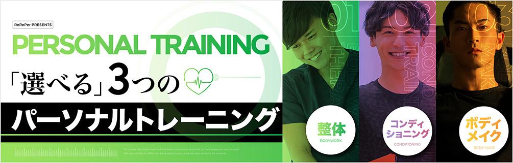 選べる3つのパーソナルトレーニング