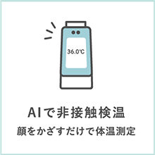 AIで非接触検温