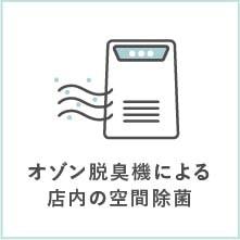 オゾン脱臭機による店内の空間除菌