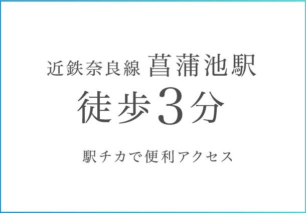 近鉄奈良線菖蒲池駅徒歩5分駅チカで便利アクセス