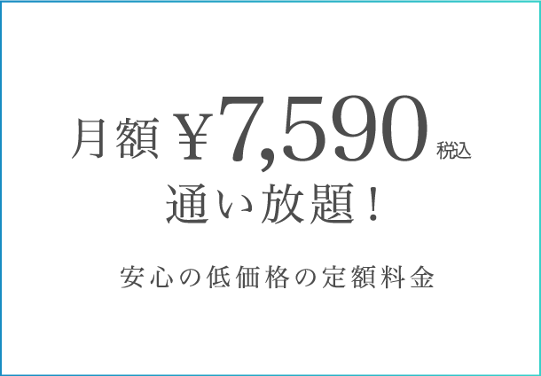 月額¥7,980+税で通い放題!安心の低価格の定額料金