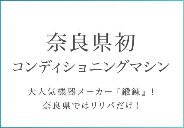 奈良県初 コンディショニングマシン 大人気機器メーカー『鍛錬』!奈良県ではリリパだけ!